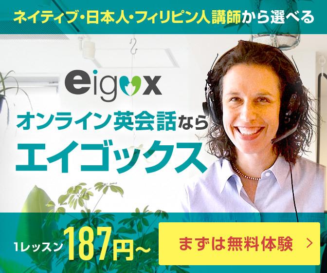 無料体験ありのオンライン英会話・エイゴックス